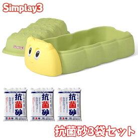 シムプレイ キャタピラー サンドボックス 蓋付き 15kg×3袋セット砂場 砂遊び 子供 1歳半から simplay3