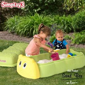 【P5倍・11/15限定】蓋付き サンドボックス 子供 砂場 キャタピラー サンドボックス 1歳から simplay3