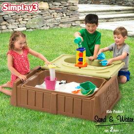 Online ONLY(海外取寄)/ 蓋付き 砂場 サンドボックス サンド & ウォーター ベンチ 2歳から simplay3 /配送区分A