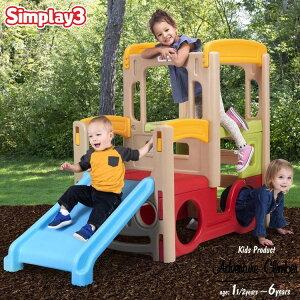 Online ONLY(海外取寄)/ シムプレイ ヤング エクスプローラーズ アドベンチャー クライマー 家庭用 室内 室外 プレイジム すべり台 スライダー 子供用 大型遊具 Simplay3 /配送区分B