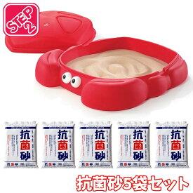 ステップ2 カニ サンドボックス 抗菌砂 15kg×5袋セット 砂場 砂遊び STEP2 740500 /配送区分B