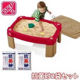 ステップ2 サンドテーブル 抗菌砂 15kg×2袋セット 砂場 砂遊び 2歳から STEP2 759400 /配送区分A