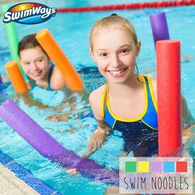 【秋の大感謝祭割引セール】プールヌードル 浮く棒 スイムヌードル プールスティック 水泳 全5色 138cm 子供 大人 SwimWays