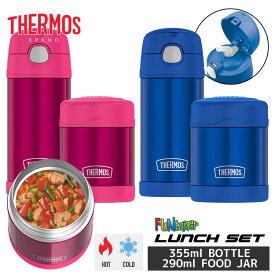 サーモス 水筒 フードジャー ランチ セット ストロー水筒 保冷 355ml 子供 男の子 女の子 無地 ピンク ブルー
