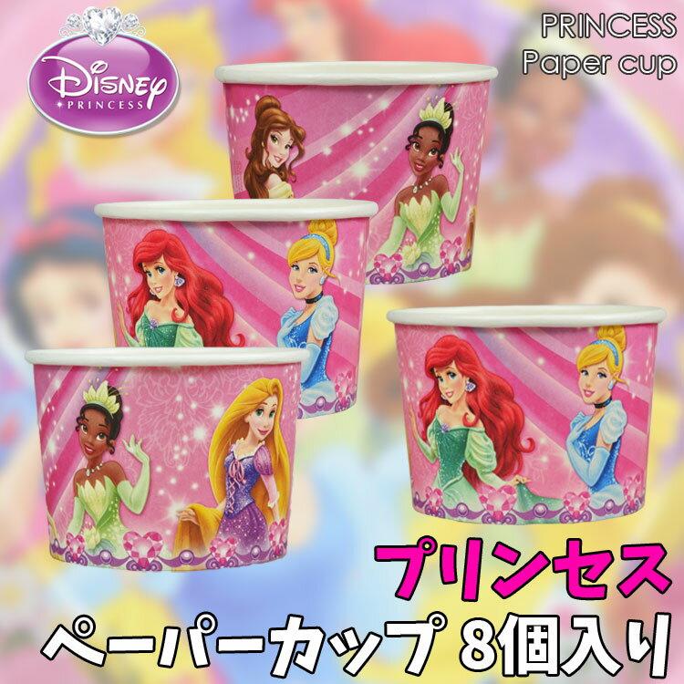 パーティー 紙コップ ディズニー プリンセス 8個