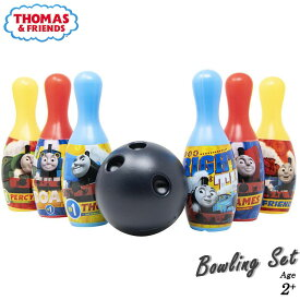 【P2倍・〜7月10日26時+クーポン有】ボーリング トーマスと仲間たち 3歳から ボウリング おもちゃ 知育玩具 スポーツ玩具