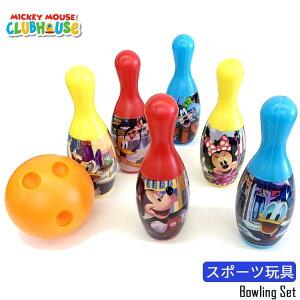 【決算セール割引商品】ボーリング ディズニー ミッキーマウス 3歳から ボウリング おもちゃ 知育玩具 スポーツ玩具