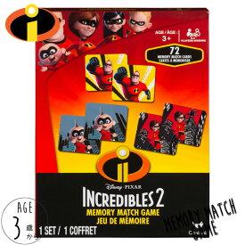 【ポイント5倍】ディズニー Mr.インクレディブル メモリーマッチ カードゲーム 神経衰弱 知育玩具 子ども おもちゃ