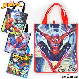 DM便対応/ 不織布バッグ ハンドバッグ L スパイダーマン ディズニー キャラクター 手提げ袋 作品収納バッグ マチ付き エコバッグ トートバッグ