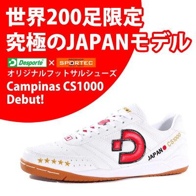 Desporte(デスポルチ)DS-931カンピーナスCS1000オリジナルフットサルシューズジャパンモデル