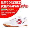 Desporte (deasporci) DS 931CE 坎皮纳斯 CS1000 原五人制足球鞋日本 コラボモデル
