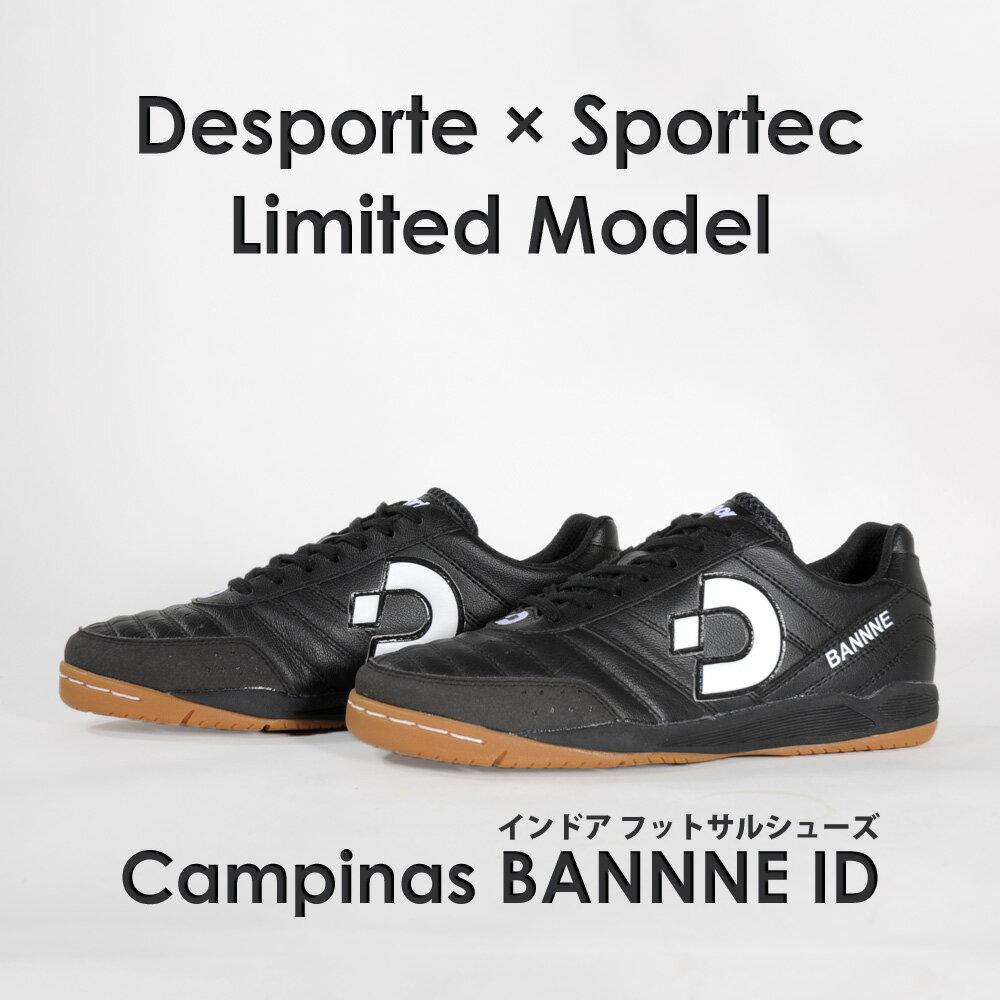 別注 Desporte デスポルチ インドア フットサルシューズ DS-1430CE カンピーナス BANNNE ID オリジナル バンネ コラボ