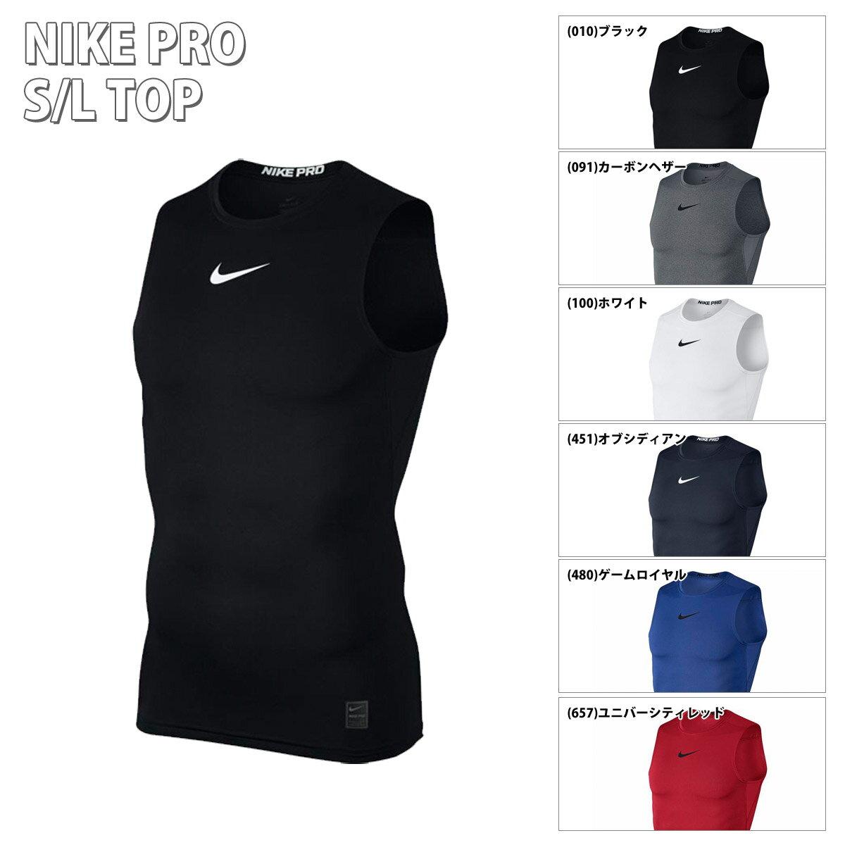 NIKE(ナイキ) 838086 メンズ ナイキ プロ インナーシャツ NP コンプレッション S/L トップ ノースリーブ