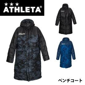 ATHLETA(アスレタ) 04129 ベンチコート メンズ サッカーウェア 中綿ロングコート アウター