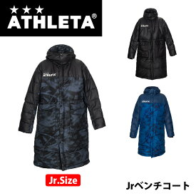 ATHLETA(アスレタ) 04129J ジュニア ベンチコート サッカーウェア 中綿ロングコート アウター