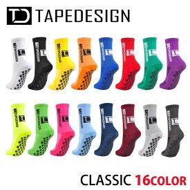 TAPEDESIGN(テープデザイン)TDCLASSIC クラシック グリップソックス サッカー フットサル バスケットボール 滑り止め付き