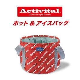 Activital(アクティバイタル) PPL10 ホット&アイスバッグ 温冷対応 ホット&アイス アイシングバッグ アイシング クールダウン