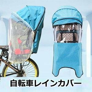 Cute☆ 自転車レインカバー【F-113】子供乗せ チャイルドシート 後ろ 後席 撥水加工 雨除け 寒さ対策 風防