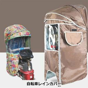 Cute☆ 自転車レインカバー【F-116】子供乗せ チャイルドシート 後ろ 後席 撥水加工 雨除け 寒さ対策 風防