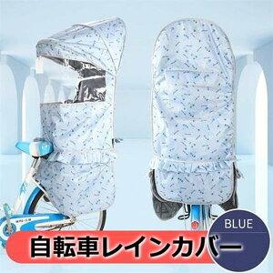 Cute☆ 自転車レインカバー【F-121】子供乗せ チャイルドシート 後ろ 後席 撥水加工 雨除け 寒さ対策 風防