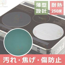 グリーン26cm円型IHクッキングヒーター用プロテクトシート 焼け焦げ防止 シリコン保護カバー 【D-126】IHマット 汚れ防止シート 耐熱