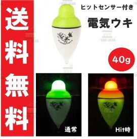 【送料コミコミ】 アタリで色変化する 電気ウキ 40g 約9cm 変色ウキ 緑→赤 夜釣り ヒットセンサー ナイターウキ