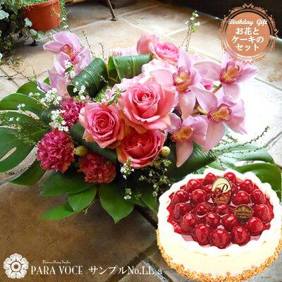 【花とスイーツ】お誕生日のフラワーアレンジメントLLサイズNo.LL_aと洋菓子店カサミンゴーの最高級ケーキとのセット【選べるケーキホールケーキ誕生日プレゼント女性誕生日花ギフト生花スイーツセット】
