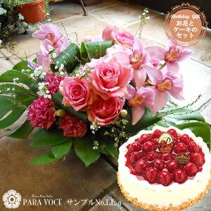 花とスイーツ お誕生日のフラワーアレンジメントLLサイズ No.LL_aと洋菓子店カサミンゴーの最高級ケーキとのセット【選べるケーキ ホールケーキ 誕生日プレゼント 女性 花ギフト おしゃれ