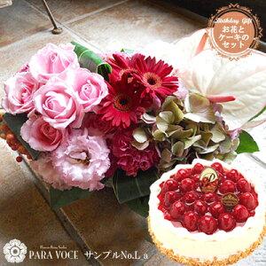 【花とスイーツ】お誕生日のフラワーアレンジメントLサイズNo.L_aと洋菓子店カサミンゴーの最高級ケーキとのセット【誕生日プレゼント 花 選べるケーキ 誕生日 ホールケーキ 花ギフト おし