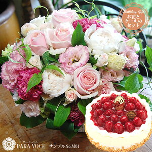 誕生日ケーキ 花とスイーツ お誕生日のフラワーアレンジメントMサイズ No.M01と洋菓子店カサミンゴーの最高級ケーキとのセット【選べるケーキ バースデーケーキ 大人 花 誕生日 プレゼント
