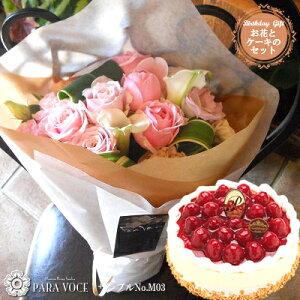 【花とスイーツ】お誕生日の花束Mサイズ No.M03と...