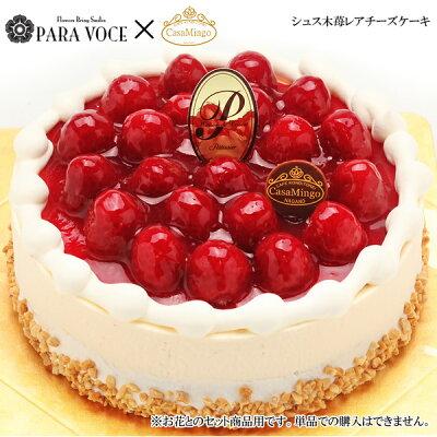 洋菓子店カサミンゴーの最高級ケーキとのギフトセットです。選べるホールケーキ※単品での購入はできません。