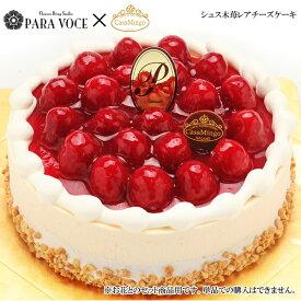 【誕生日 ギフト スイーツ セット】洋菓子店カサミンゴーの最高級ケーキ 選べるホールケーキ 直径15cm ※こちらはオプション商品です。【敬老の日 お祝い 結婚記念日 チーズケーキ チョコレートケーキ ザッハトルテ 】
