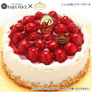 【誕生日 ギフト 父の日 母の日 スイーツ セット】洋菓子店カサミンゴーの最高級ケーキ 選べるホールケーキ 直径15cm ※こちらはオプション商品です。【ホワイトデー 合格祝い 卒業 卒園 入