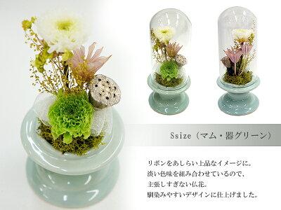 枯れない花お供え用ドームプリザSサイズ