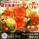 【 花 アレンジ 】オーダーメイドのフラワーアレンジメント・花束Sサイズ【あす楽対応/即日発送 ハロウィン アレンジ…