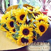 ひまわりの花束(40本)
