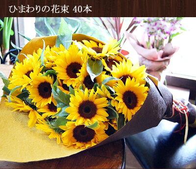 ひまわり40本の花束