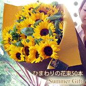 ひまわりの花束(50本)