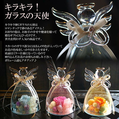 福を呼ぶ天使形ガラスプリザ『エンジェル』