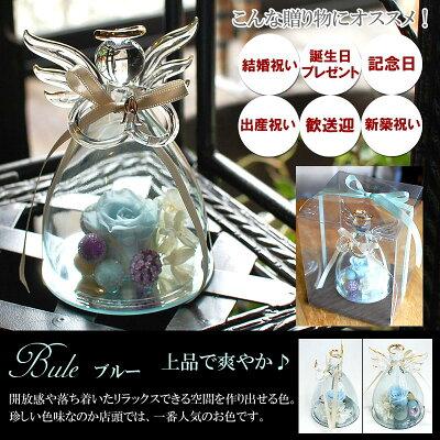 福を呼ぶ天使形ガラスプリザ『エンジェル』ブルー