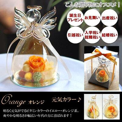福を呼ぶ天使形ガラスプリザ『エンジェル』オレンジ