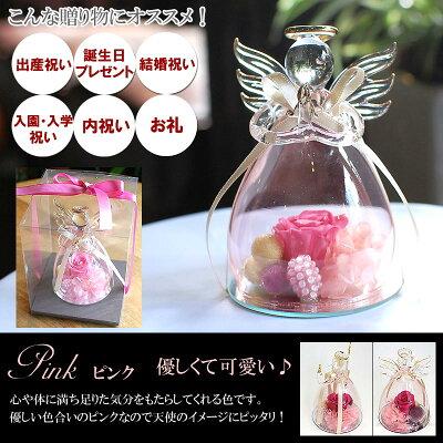 福を呼ぶ天使形ガラスプリザ『エンジェル』ピンク
