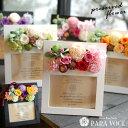 【花 ギフト 枯れない フォトフレーム 壁掛け】プリザーブドフラワー 写真立て カンパーニュ【誕生日プレゼント 結婚…
