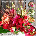 父の日ギフト お祝い 花 オーダー フラワーアレンジメント 花束 Lサイズ【父の日 ギフト 花 プレゼント 結婚祝い 花 …