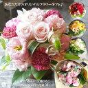 【生産者支援対象商品・送料無料】誕生日 花 オーダーメイド フラワーアレンジメント 花束 Mサイズ 【お祝い 花 誕生…