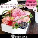 【あす楽 誕生日 花 ギフト 】ボックスフラワーMサイズ【誕生日 花 誕生日プレゼント 女性 男性 花 アレンジ フラワー…