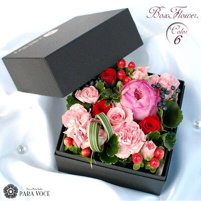 【花ギフト】ボックスフラワーSサイズ【敬老の日花アレンジフラワーケーキフラワーボックス誕生日プレゼント女性生花】