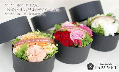 誕生日プレゼント花ギフトフラワーアレンジメントフラワーボックス花キューピット
