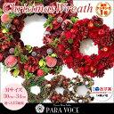 クリスマスリース 30〜34cm【クリスマスリース 玄関 クリスマス リース オーナメント ナチュラル ホワイト 赤 ゴール…